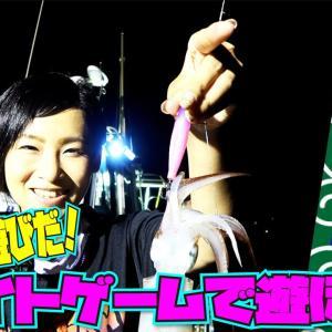 【イカメタル】夏だ!夜遊びだ!ライトゲームで遊ぼう!(福井県小浜:雲丸)【ジークラック】
