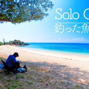 【伊是名島ソロキャンプ】ド派手な魚を絶景ビーチで食べる【カミヤマライトゲーム】