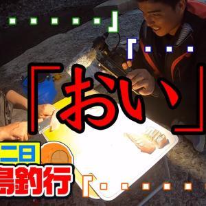 【爆釣】無人島カヤック・沖磯テントキャンプ生活 #03【釣りいろは】