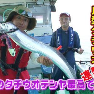 大阪湾で船タチウオ開幕!良型タチウオ連発で絶好調!【四季の釣り】