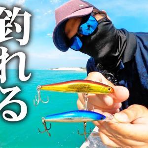 【伊是名島釣り】釣れそうだからこのルアーを港で投げると…【カミヤマライトゲーム】