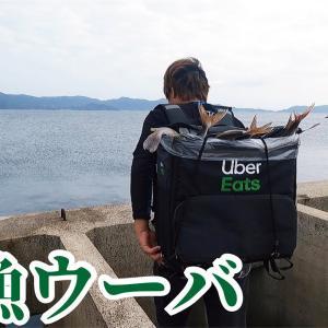 大穴堤防で大漁に釣れた大物をウーバ持って行ってきます!!!【釣りスギ四平】