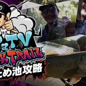 OKaTVバンクトレイル #02「岡友成×秋のため池攻略」【LureNews.TV】