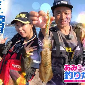 あさいあみちゃんのもっと釣りたい! #22「沖磯をランガン!!中層エギングin和歌山・前編」【DUELMOVIE】