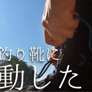 【おすすめ磯靴】スニーカー並みの履き心地…このフィッシングシューズに感動した話【TSURIHACK TV】