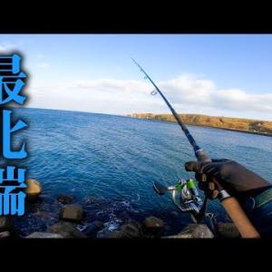 【北海道釣り旅 #02】日本最北端の地へ再び!極寒の地で一体何が釣れるのか?【突撃!ヨネスケのツリタビch】