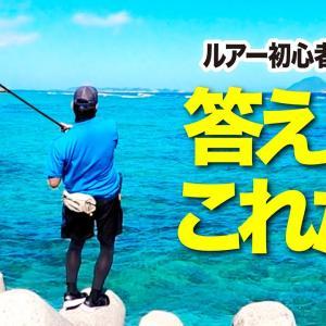 初めてのルアーでたくさん魚を釣るなら…【カミヤマライトゲーム】