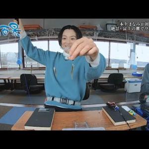 釣り百景 #371『本上まなみが初挑戦!絶景・富士の麓でワカサギ釣り』