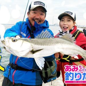 あさいあみちゃんのもっと釣りたい! #36「春の沖堤防シーバスゲームin東京湾・前編」【DUELMOVIE】