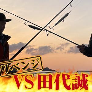 サンライズ田代誠一郎氏にリベンジマッチを挑む「ヒラマサ・前編」【VARIVAS TV】