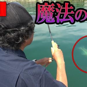 進化を続ける「魔法の釣り」がコレだ!【俺達。秦拓馬】