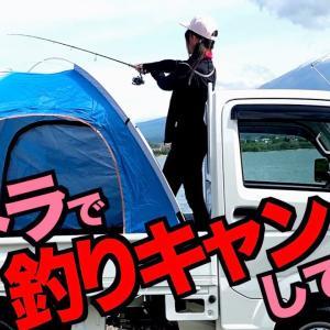 【釣りガールの釣りキャン】バス釣り旅!!軽トラックの後ろにテント貼って車中泊してみた!in河口湖【魚住つばき】