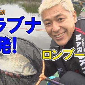 ロンブー亮の釣りならまかせろ! #31【ヘラブナ釣りならまかせろ!これはハマる!ウキの動きにみんなくぎ付け!】