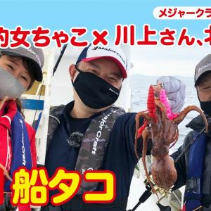 川上さん&北林さんと淡路の船タコ【ルアルアチャンネル #349】