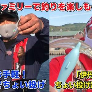 ファミリーで釣りを楽しもう!簡単!お手軽!ワームでちょい投げ【四季の釣り】