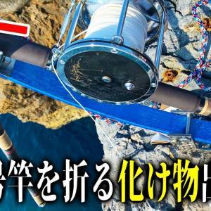 【クイシで大物狙い #01】100号竿をへし折る謎大魚がいる磯で釣りファイト!【ハイサイ探偵団】