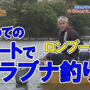 ロンブー亮の釣りならまかせろ! #32【ヘラブナ釣りならまかせろ!<チャレンジ編>ボートで!桟橋で!目指すは尺サイズ!】