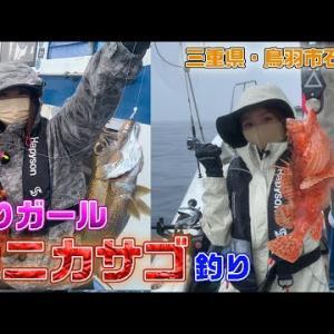 美味な魚には毒がある!?釣りガールがオニカサゴ釣り【ガッ釣り関西】