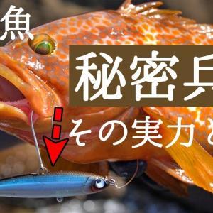 【金丸竜児 デカハタハンティング #02・後編】根魚超特化型シンキングペンシルがあると聞いて、その実釣力を試してみた結果…【TSURIHACK TV】
