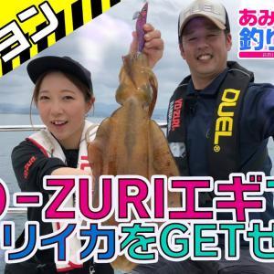 あさいあみちゃんのもっと釣りたい! #57「緊急ミッション!YO-ZURIエギでアオリイカをGETせよ!in和歌山」【DUELMOVIE】