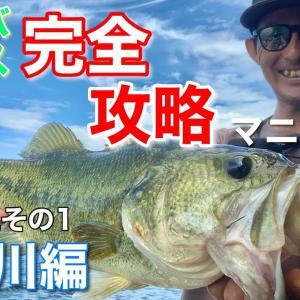 【夏のバス釣り徹底解説】ココを意識!!この夏に、広い川から確実に一本に繋げるための絶対重要事項。【水の旅】