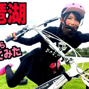 【釣りガール】釣りしながら自転車で琵琶湖一周の旅!・1日目【魚住つばき】