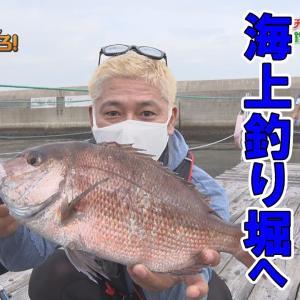 ロンブー亮の釣りならまかせろ! #45【海上釣り堀ならまかせろ!前編~高級魚が釣り放題!超絶楽しい魅惑の釣り堀!】