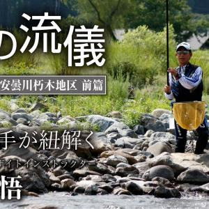 川の流儀 #05【滋賀県安曇川朽木地区前篇】