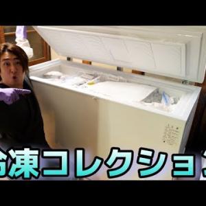【高額】冷凍庫から出てきた魚介を査定したらとんでもない金額になりましたwww【きまぐれクック】