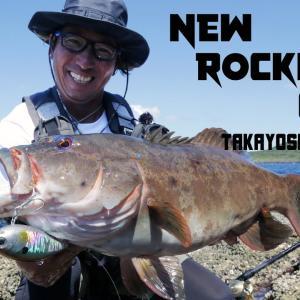 NEW RockFish GAME スジアラ降臨!!攻略のカギは意外なルアー!?これぞ NEW RockFish GAME!!長崎県五島列島 / 折本隆由(後編)【DUELMOVIE】