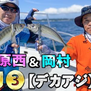 原西&岡村の東京湾SLJ『タチウオ釣り・Part3』【原西フィッシング倶楽部】