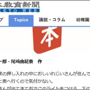 日本教育新聞に絵本「おしいれじいさん」が紹介されました!