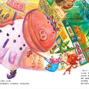 産経新聞に「おにろうのおつかい」が紹介されました!