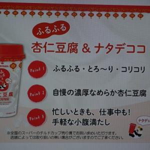 MORIYAMAふるふる杏仁豆腐&ナタデココ