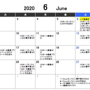【鎌倉 ヨガ】6月ヨガスケジュール