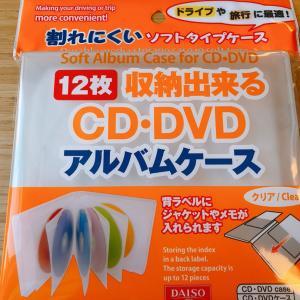 即解決!!増え続けるDVDを超コンパクトにすっきり収納するダイソーの優秀アイテムのご紹介!