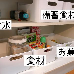 【ご質問】調味料や食材ストックはどこに収納していますか?