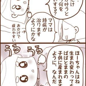 言葉使い!②&「DORAEMON-GO!」
