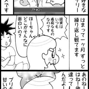 アニメの味