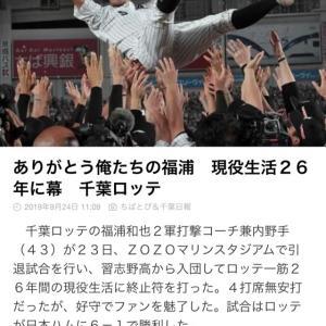 千葉ロッテマリーンズ福浦和也選手の引退試合