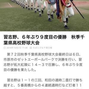 秋の高校野球千葉県大会