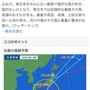 史上最強台風19号間も無く上陸