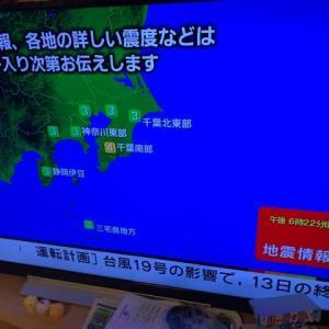台風の最中、地震かよ‼️