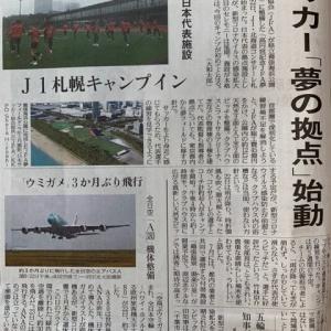 幕張にサッカー日本代表の拠点施設完成