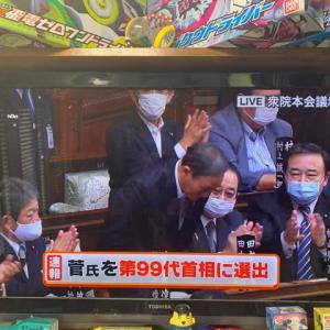 菅義偉内閣総理大臣誕生