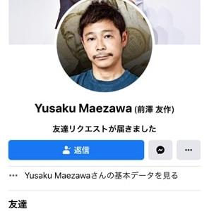 前澤さんのアカウント詐欺シツコイ