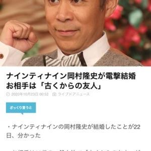 4998日目の記事「岡村さん結婚おめでとうございます」