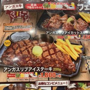 ビッグボーイのステーキ