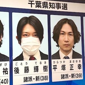 千葉県知事選挙の顔ぶれ