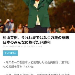 松山英樹プロ偉業達成おめでとうございます